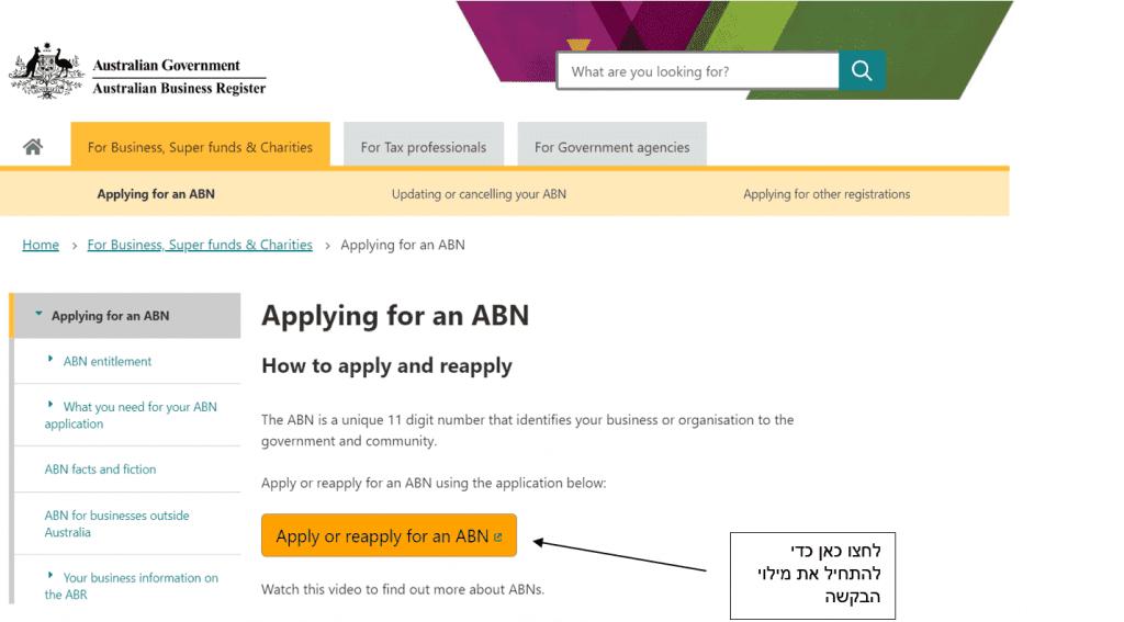 מדריך להוצאת מספר ABN לעבודה באוסטרליה