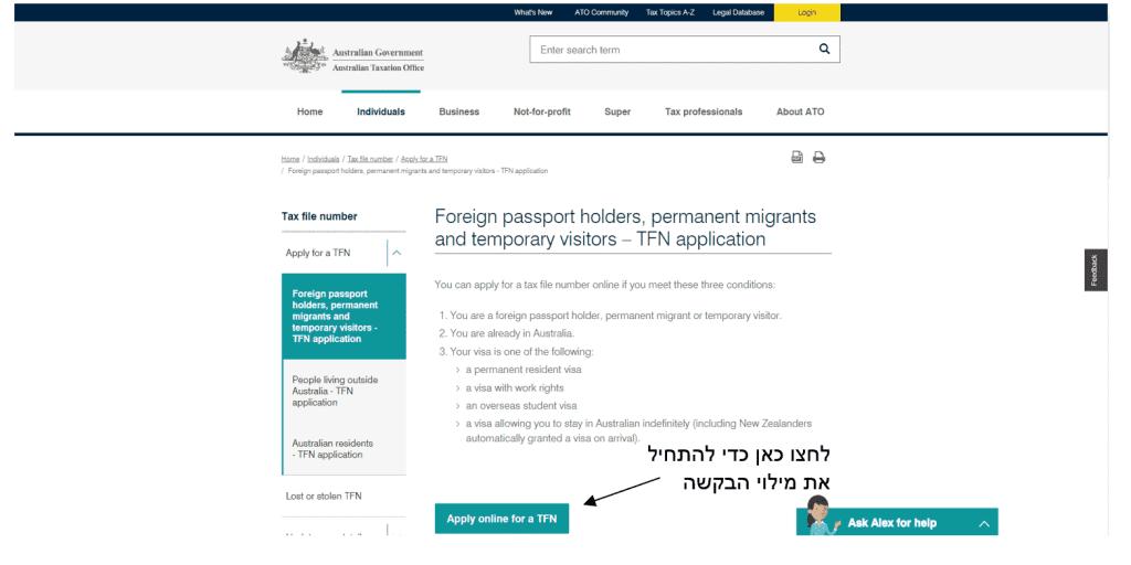 מדריך להוצאת מספר TFN לעבודה באוסטרליה